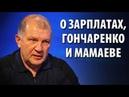 Президент Урала о жутких зарплатах Гончаренко и Мамаеве