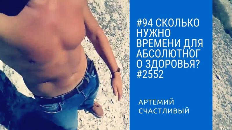 94 Сколько нужно времени для абсолютного здоровья 2552