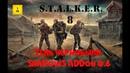 S.T.A.L.K.E.R.-Тень Чернобыля R.M.A.Shadows Addon 0.8 ч.8 Выкрали кейс с блокпоста. Идем в Бар