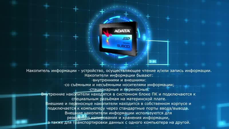 СРС - Накопители информации Рузанов Артём