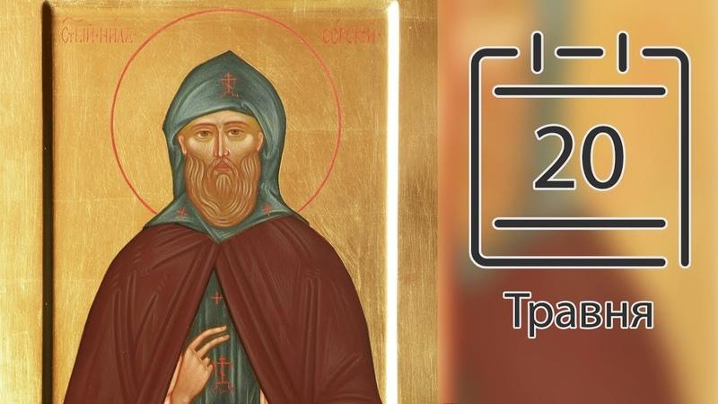 Православний календар на 20 травня