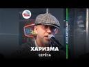 Серёга (Полиграф Шарикоff) - Харизма ( LIVE Авторадио)