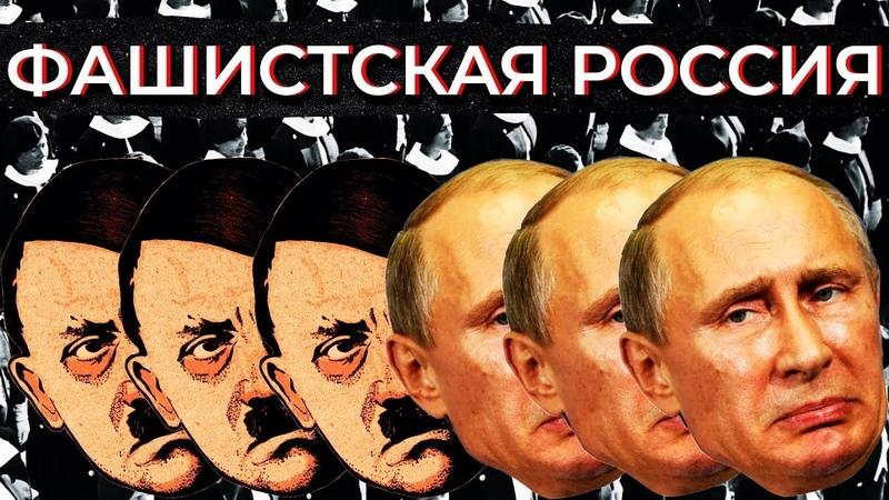 В РОССИИ ФАШИСТСКИЙ РЕЖИМ. БЕЗ ПРЕУВЕЛИЧЕНИЙ.