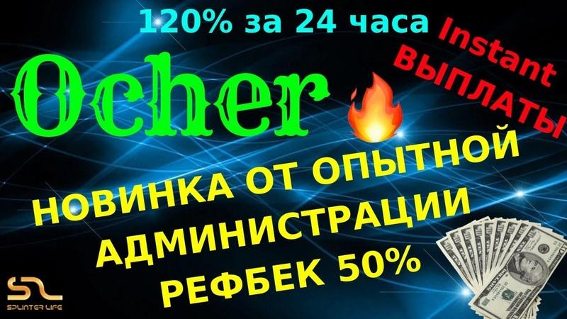 Ocher⚡ ЧАСОВИК ОТ ОПЫТНОГО АДМИНА 5% в час Рефбек 50%