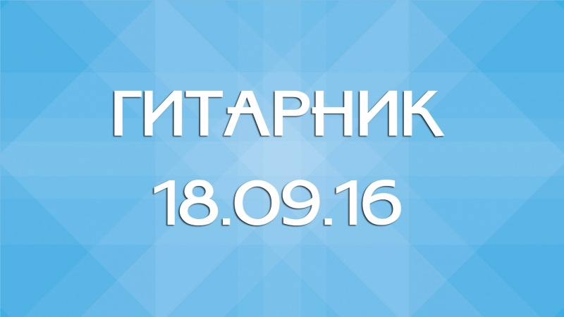 Гитарник ИМиСК(ИРСО) 18.09.2016