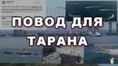 Зачем военный корабль РФ взял на таран буксир ВМС Украины