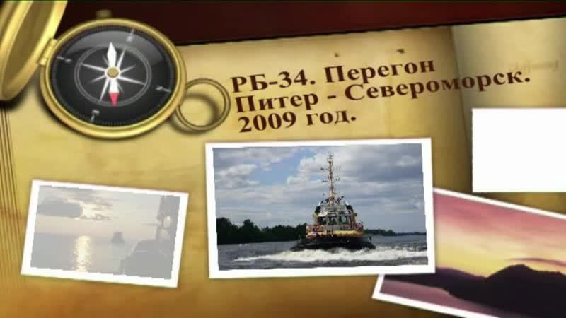Перегон РБ-34. Питер-Североморск