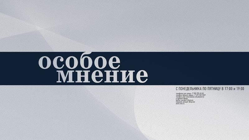 Особое мнение Вадим Кумин 07 09 18