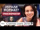 Украли формат у Трансформатора! Woman Insight на фестивале Каннские львы 2018