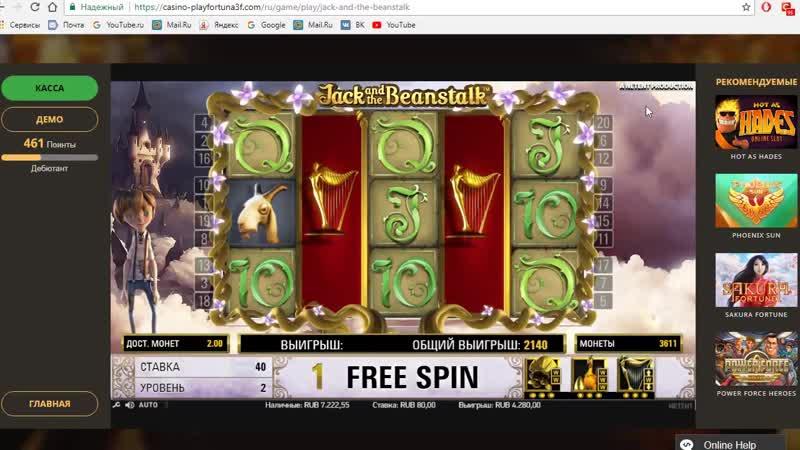 Занос в казино Плей фортуна - слот арфы