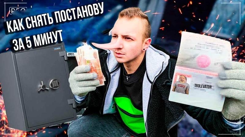 АНТОН ЛАВ КУПИЛ СЕЙФ РАЗОБЛАЧЕНИЕ