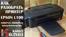 Как разобрать принтер Epson L100 и прокачать картриджи