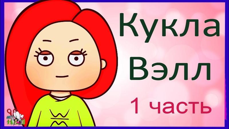 Кукла ВЭЛЛ герои анимации ООАК часть 1 Волосы Muza Rukodeliya 🌺