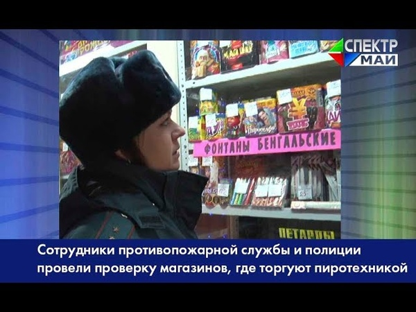 Сотрудники противопожарной службы и полиции провели проверку магазинов, где торгуют пиротехникой
