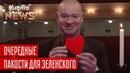 День Святого Валентина и Петина тысяча гривен   Новый ЧистоNews от 14.02.2019