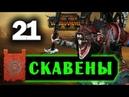 Скавены прохождение Total War Warhammer 2 за Квика 21