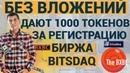 BITSDAG БЕЗ ВЛОЖЕНИЙ попробуй заработать 10 000 долларов с новой биржей BITSDAG за регистрацию