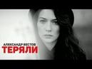 Александр ВЕСТОВ Теряли 2018