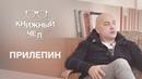 Прилепин про новый роман, Путина, Хаски, войну и разочарование. Книжный чел 17