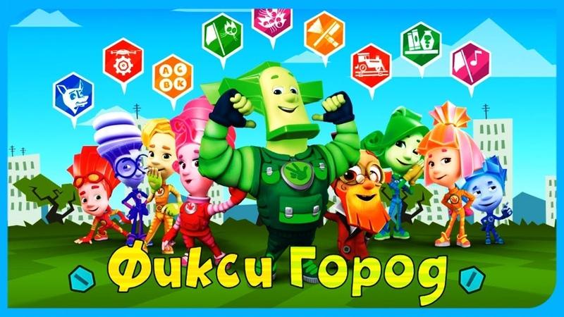 Фиксики ГОРОД детские игры мультики Фиксики Симка и Нолик спешат на помощь на Мульт Карапульт