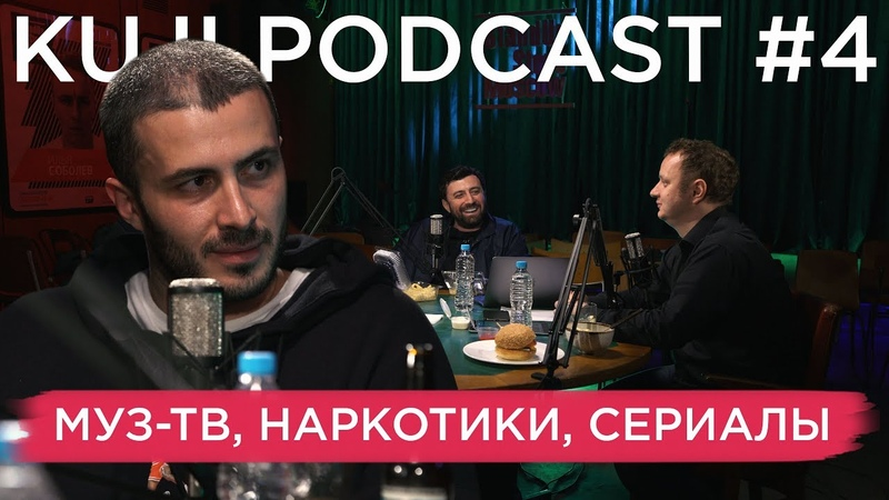 Kass (KuJi Podcast 4)
