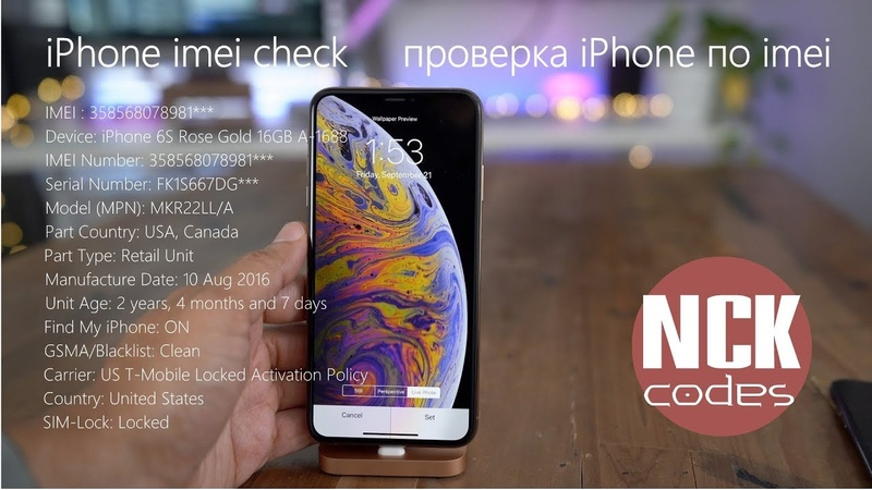Проверка iPhone по imei (iPhone imei check)