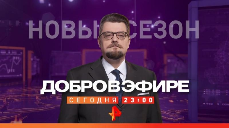 «Добров в эфире»/новый сезон/вс/23:00/РЕНТВ
