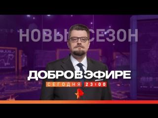 «Добров в эфире»/новый сезон/вс/23:00/#РЕНТВ