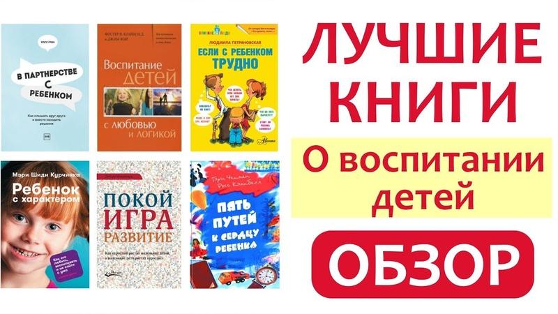ОБЗОР: ЛУЧШИЕ КНИГИ О ВОСПИТАНИИ ДЕТЕЙ || Книги, аудиокниги, лекции для родителей - МОЯ ПОДБОРКА