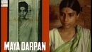 Maya Darpan 1972 With English Subtitles Aditi Anil Pandya Kanta Vyas Kumar Shahani