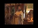 ЦАРЬ ОСТАЛСЯ СТРАДАТЬ СО СВОИМ НАРОДОМ... ПРОПОВЕДЬ ОТЦА ВАСИЛИЯ