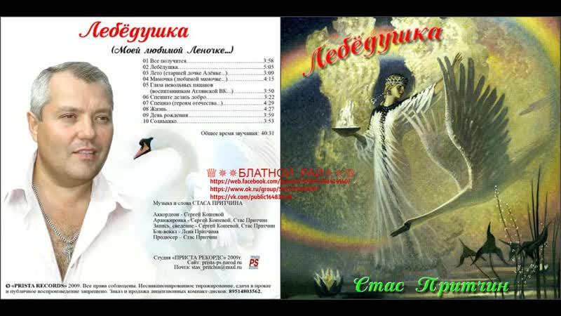 Стас Притчин «Лебёдушка» 2009
