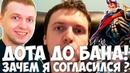 КОММЕНТАРИИ ДОТЫ ДО БАНА ПАПИЧА!