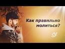 Настоящая МОЛИТВА Как и Кому Правильно Молиться Сергей Финько