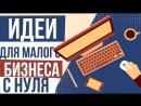 Новые идеи для малого бизнеса с нуля. Лучшие идеи малого бизнеса с минимальными вложениями Евгений Гришечкин
