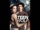Teen Wolf сезон 6