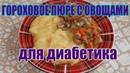 Гороховое пюре с грибной подливой для диабетика 2 тип Постное блюдо