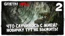 Green Hell - Выживание 2 ДЖУНГЛИ - ЗЕЛЕНЫЙ АД!