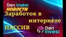 Den Invest новости Заработок в интернете пассивный доход 1 эфир