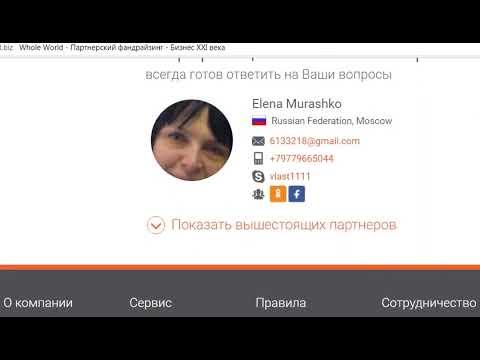 """Регистрация и Активация аккаунта в """"Whorle World """""""