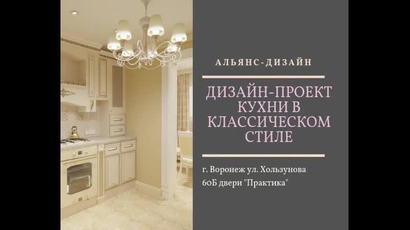 Дизайн проект кухни в классическом стиле