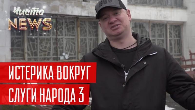 Истерика администрации президента по поводу Слуги Народа 3   Новый ЧистоNews от 15.02.2019