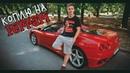 ПСИХАНУЛИ и решили купить СУПЕРКАР НОВЫЙ ПРОЕКТ - Коплю на Ferrari СУПЕРКАР Ferrari Cars Дубровский Синдикат Психопаты Bts