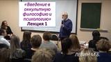 Левин М.Б. Введение в оккультную философию и психологию (лекция 1)