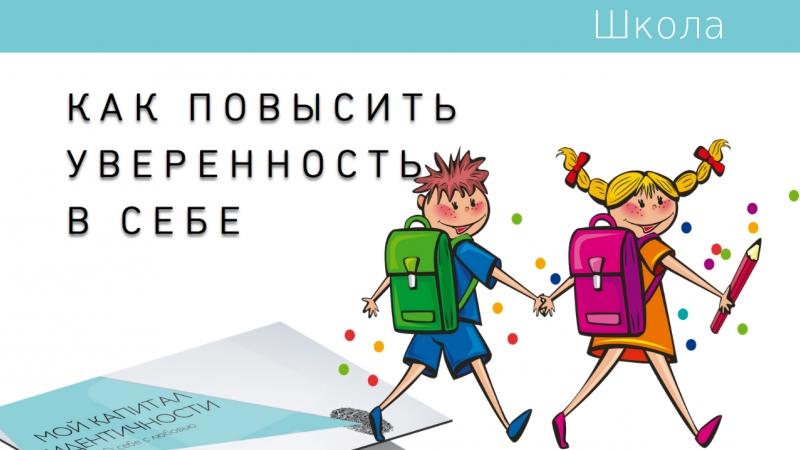 Школа. 11 лет в системе. В рамках программы МОЙ КАПИТАЛ ИДЕНТИЧНОСТИ
