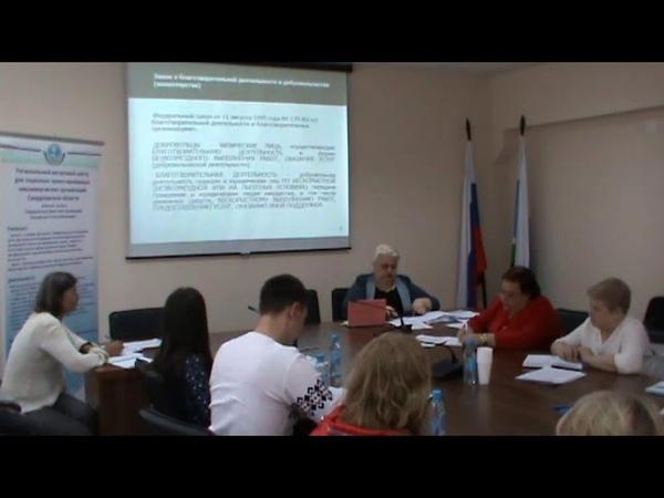 Информационно консультационная встреча на тему «Добровольцы волонтеры в НКО»