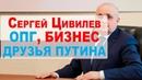 Новый губернатор Кемерово ОПГ, друзья Путина, бизнес