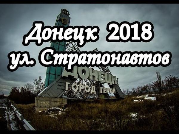 Донецк улица Стратонавтов 2018