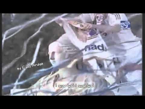 الاغنية الرسمية لريال مدريد HALA MADRID مترجمة