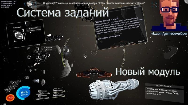 Создание игры с нуля: День 211 | Система заданий | Новый модуль